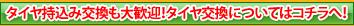 タイヤ交換 茨木