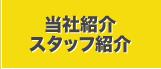 当社紹介・スタッフ紹介